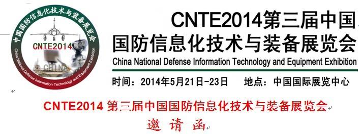 中国国防信息化技术与装备展览会