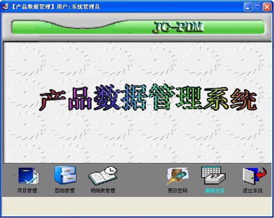 图纸管理系统edm